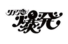 favd_typosanpo-July 20 2017 at Typo Logo, Typography Poster, Graphic Design Typography, Word Design, Text Design, Typographie Logo, Japan Logo, Japanese Typography, Alphabet Design