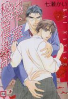 Read Chikashitsu Himitsu Kurabu Manga Online For Free First Year Student, Student Council, Presidents, Comics, Reading, Fictional Characters, Free, School Tips, Reading Books