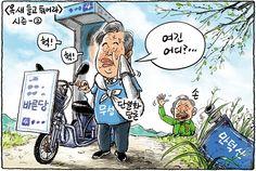 4월 26일 한겨레 그림판 : 한겨레그림판 : 만화 : 뉴스 : 한겨레