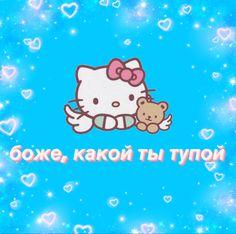 Memes Funny Faces, Stupid Funny Memes, Sanrio, Planner Organisation, Happy Memes, Russian Memes, Current Mood Meme, Girl Memes, Meme Pictures
