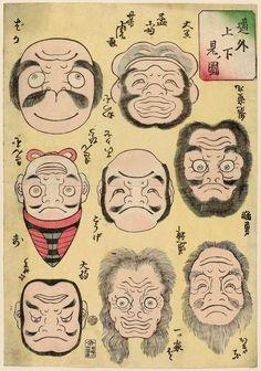 Comical Upside-down Pictures during the edo period (Dôke jôgemi no zu)