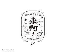 Pear Syrup Jar Package Design on Behance Chinese Fonts Design, Japanese Graphic Design, Food Logo Design, Branding Design, Typography Logo, Logos, Chinese Logo, Tea Logo, Logo Word