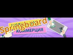 ●•●•  INFINii Springboard КАК ЭТО НА САМОМ ДЕЛЕ РАБОТАЕТ!