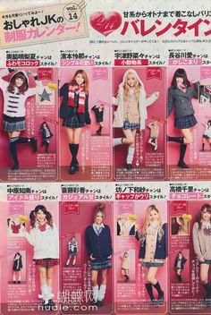 <3 japanese school uniforms! Popteen (ポップティーン) March 2013