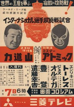 Rikidozan, the father of Japanese Pro Wrestling versus a masked luchador Wrestling Posters, Boxing Posters, Japanese Wrestling, Japan Graphic Design, Poster Layout, Old Ads, Japanese Design, Cool Posters, Retro Design