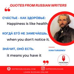 «Счастье - как здоровье: когда его не замечаешь- значит оно есть» #IvanTurgenev #ivanturgenevquote #ивантургенев 💫 Happiness is like health : if you don't notice it, it means you have it ❤️ Love the quote ? share and save for later❤️ Russian Language Course, Learn Russian Online, Ivan Turgenev, Russian Alphabet, Russian Culture, Proverbs Quotes, Handwritten Letters, Social Media Pages, English Words