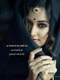 Heart Broken Love Quotes, Love Shayri, Gulzar Quotes, India Beauty, Beauty Women, Feelings, My Love, Saris, Attitude
