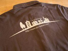 ポロシャツ制作サンプル - オリジナルTシャツのプリントはフェリーチェ山手