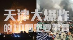 爆炸後一個月:關於天津大爆炸的10個重要事實│老外看中國│Ben Hedges 郝毅博