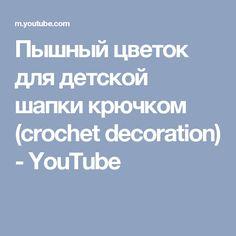 Пышный <i>крючком</i> цветок для детской шапки крючком (crochet decoration) - YouTube