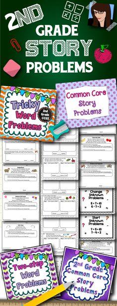 The steps in these 2nd grade math story problems were created for the purpose of making sense of a problem, instead of using tricks and key words to solve a problem. Students must understand what the problem is asking them to do before solving it.