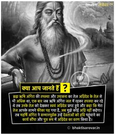 Sanskrit Quotes, Sanskrit Mantra, Vedic Mantras, Hindu Mantras, Gernal Knowledge, General Knowledge Facts, Knowledge Quotes, Kundalini Yoga, Ashtanga Yoga