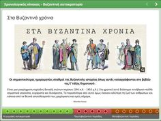 Greek History, Roman Emperor, Byzantine, Ancient Greek, Empire, Baseball Cards, Education, Modern, Educational Illustrations