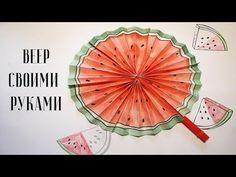 Вентилятор, делаем веер своими руками /Идеи для лета/ DIY How to make a ...
