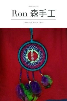 Yunnan    dreamcather