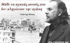 Μάθε ρε... Best Quotes, Life Quotes, Something To Remember, Greek Quotes, Romance Novels, Wise Words, Literature, Poems, Writer