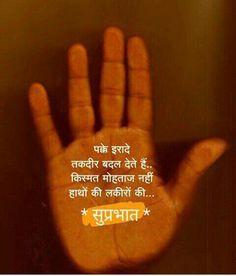 Morning Images In Hindi, Hindi Good Morning Quotes, Morning Greetings Quotes, Good Morning Messages, Good Morning Wishes, Inspiring Quotes About Life, Inspirational Quotes, Motivational, Chankya Quotes Hindi