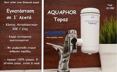 Κομψό & αποτελεσματικό - φίλτρα νερού AQUAPHOR Topaz, Personal Care, Bottle, Self Care, Personal Hygiene, Flask, Jars