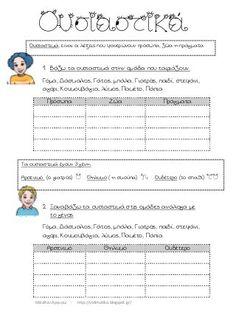 Kids Education, Special Education, Primary School, Elementary Schools, Learn Greek, Grammar Exercises, Greek Language, Grammar Worksheets, School Staff