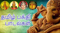 - TOP 5 Devotional Songs of Hindu Gods - தமிழ் பக்தி பாடல்கள் Superhit Tamil Devotional Songs Audio Songs Free Download, Old Song Download, Devotional Songs, Album Songs, Mp3 Song, Furniture Design, God, Dios, Praise God