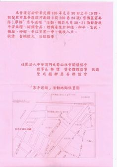 105.1.30-31假西區憲兵隊舉辦寒冬送暖活動