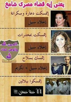 ما يحدث في مصر الان لهؤلاء الحرية والبراءة