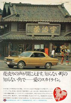 スカイライン ハード・トップ2000GT:広告-1971年