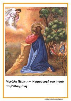 Το νέο νηπιαγωγείο που ονειρεύομαι : Μαθαίνοντας για τα γεγονότα πριν από το Πάσχα στο νηπιαγωγείο Greek Easter, Easter Crafts, Activities, Christmas, Painting, Angels, Education, School, Spring