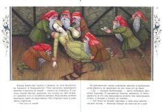 """Snow White and the Seven Dwarfs"" - Ill. Grimm Tales, Seven Dwarfs, Illustrator, Snow White, Painting, Princesses, Snow White Pictures, Painting Art, 7 Dwarfs"