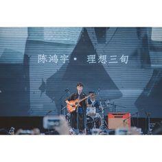 . Gua Zhou Music Festival