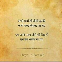 icu ~ 48213371 Zindagi quotes by Nisha Pinara on Deep lines Hindi Quotes Images, Shyari Quotes, Hindi Words, Hindi Quotes On Life, Motivational Quotes In Hindi, Poetry Quotes, Wisdom Quotes, True Quotes, Inspirational Quotes