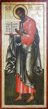 Russian Orthodox icon of St. Mark the Evangelist, 18th century (Iconostasis of Transfiguration Church, Kizhi Monastery, Karelia, Russia).