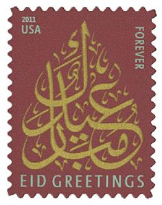 #4552 - 2011 - 44c                  Eid, blessed festival, holiday celebrations, red, gold, forever, portrait, holidays