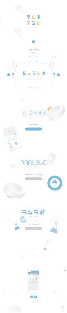 ラムネマミレ様の「ラムネマミレ」のランディングページ(LP)シンプル系|インターネットサービス #LP #ランディングページ #ランペ #ラムネマミレ