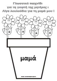 Mother's day crafts - Videos | Video με κατασκευές για την Εορτή της Μητέρας - 12 Μαίου 2013 | Popi-it