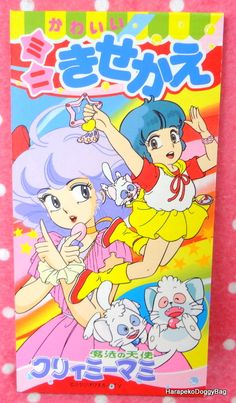 A rare and vintage paper doll toy book for the Japanese shojo manga anime Creamy Mami from the 1970s.