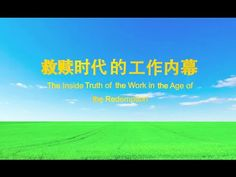 """[Almighty God] Almighty God's Utterance """"The Inside Truth  of the Work i..."""