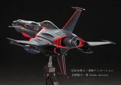 "Plastic Model Creator Works Series 1/72 Space Wolf SW-190 ""Harlock Custom"" (Space Pirate Captain Harlock)"