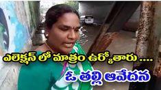 ఓ తల్లి ఆవేదన  | People Suffering | TRS | Hyderabad | News Updates | Top... Top 10 News, News Update, Hyderabad, Daily News, People, People Illustration, Folk