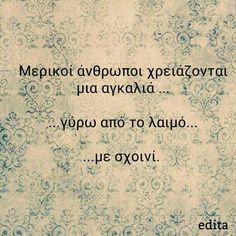 Φωτογραφία του Frixos ToAtomo. Greek Memes, Greek Quotes, Clever Quotes, Photo Quotes, In Writing, Stupid Funny Memes, Just For Laughs, Laugh Out Loud, Funny Photos