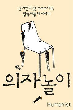 의자놀이(2012)_공지영_2013/1/9