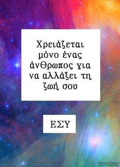 Feeling Loved Quotes, Love Quotes, Inspirational Quotes, Work Success, Special Words, Greek Quotes, How To Better Yourself, Liverpool, Psychology