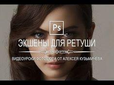 Photoshop - Экшены для ретуши - YouTube
