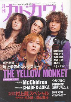 月刊カドカワ 1996年04月号 THE YELLOW MONKEY /Mr.Children/村上龍×福山雅治 - Book & Feel