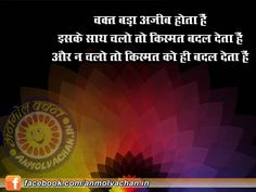 Kismat Quotes in Hindi Anmol Vachan Images Student Exam, Student Jobs, Student Studying, Good Life Quotes, Best Quotes, Life Is Good, Student Motivation, Self Motivation, India Quotes