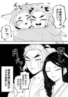 Manhwa, Anime Vs Cartoon, Familia Anime, Dragon Slayer, Slayer Anime, I Love Anime, Light Novel, Anime Demon, Doujinshi