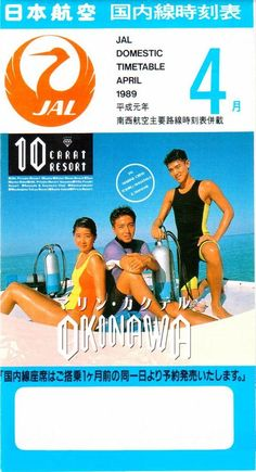 JAL Domestic Timetable 1989 Air Lines, Japan, Movie Posters, Movies, Films, Film Poster, Cinema, Movie, Film