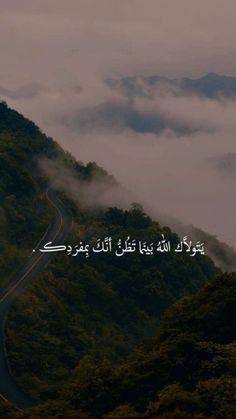 Book Qoutes, Words Quotes, Sayings, Islamic Love Quotes, Arabic Quotes, Poetic Words, Touching Words, Fabulous Quotes, Islamic Quotes Wallpaper