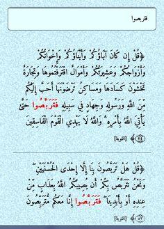 التوبة ٥٢ ﴿فتربصوا﴾ مع التوبة ٢٤ / مرتان في سورة التوبة، أربع مرات في القرآن