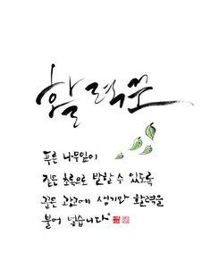 calligraphy_활력꾼